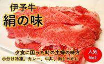 伊予牛絹の味(A4,A5)牛切り落とし250g×4(冷凍)