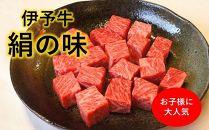 ≪ポイント交換専用≫ 伊予牛絹の味(A4,A5)赤身コロコロステーキ500g(冷凍)