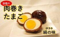 ★ご当地グルメ★伊予牛絹の味で巻いた「肉巻きたまご」4個入り(冷蔵)