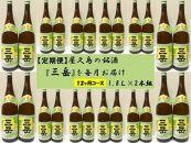 【定期便】屋久島の銘酒『三岳』を毎月お届け!1.8L×2本x12カ月
