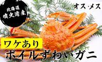 【北海道・噴火湾産】ワケありボイル・ずわいガニ