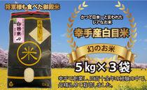 幻のお米 日本一美味 と言われた白目米 15kg