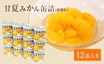 甘夏みかん缶詰12缶入り(身割れ)