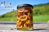 ナッツの蜂蜜漬【峠の実】 熊野古道 峠の蜂蜜×ナッツ