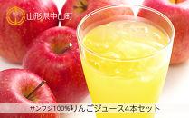 サンフジ100%!「りんごジュース4本セット」