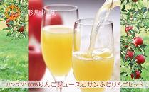 サンフジ100%りんごジュースとサンふじりんごセット