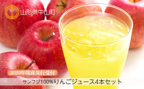 【2020年度産先行受付】サンフジ100%!「りんごジュース4本セット」