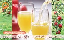【2020年度産先行受付】サンフジ100%りんごジュースとサンふじりんごセット