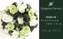 【ギフト用】美流渡の森アーティフィシャルフラワー・リース(バラ、白・グリーン)