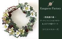 【ギフト用】美流渡の森アーティフィシャルフラワー&ぶどうの蔓のリース(クリスマスローズ)