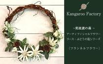 【ギフト用】美流渡の森アーティフィシャルフラワー・リースぶどうの蔓シリーズ(フランネルフラワー)