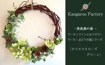 【ギフト用】美流渡の森アーティフィシャルフラワー・リースぶどうの蔓シリーズ(クリスマスローズグリーン)