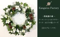 【ギフト用】美流渡の森アーティフィシャルフラワー・リース ぶどうの蔓シリーズ(白スプレーバラ)