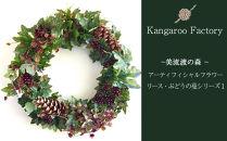【ギフト用】美流渡の森アーティフィシャルフラワー・リース(ぶどうの蔓シリーズ)1