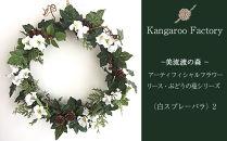 【ギフト用】美流渡の森アーティフィシャルフラワー・リース ぶどうの蔓シリーズ(白スプレーバラ)2