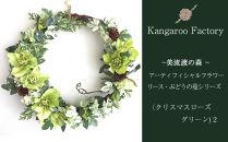 【ギフト用】美流渡の森アーティフィシャルフラワー・リースぶどうの蔓シリーズ(クリスマスローズグリーン)2