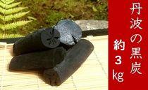 丹波の黒炭 約3kg