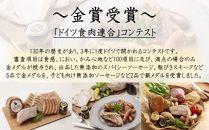 【長崎県産じげもん豚】を使った無添加ハム・ベーコン入りの燻製セット