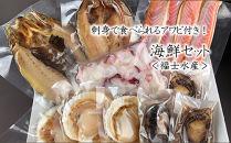 刺身で食べられるアワビ付き!海鮮セット<福士水産>