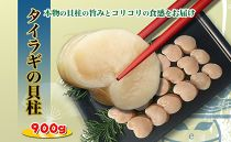 《希少品》瀬戸内海産タイラギ貝[平貝]の天然貝柱900g【2020年12月中旬以降発送】