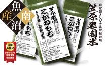 【よもぎもち】自家製肥料栽培こがね餅米100%使用南魚沼産生切りもち