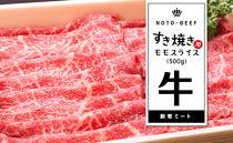 能登牛 すき焼き用モモスライス