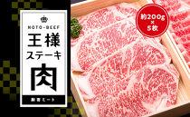 【受付終了中】能登牛王様ステーキ肉