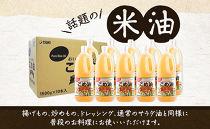 ☆お徳用☆話題のこめ油(1500g×10本)
