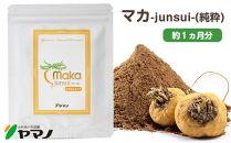 YN02-10マカ-junui-(純粋)(約1ヶ月分)