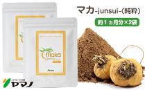 YN04-20マカ-junui-(純粋)(約1ヶ月分×2袋)