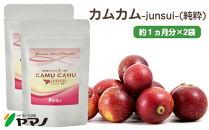 YN05-17カムカム-junsui-(純粋)(約1ヶ月分×2袋)
