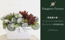 【ギフト用】美流渡の森アーティフィシャルフラワー・アレンジメント多肉植物横長アレンジメント(ブラウン)