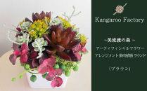【ギフト用】美流渡の森アーティフィシャルフラワー・アレンジメント多肉植物ラウンドアレンジメント(ブラウン)