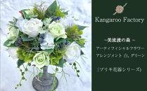 【ギフト用】美流渡の森アーティフィシャルフラワー・アレンジメント 白、グリーン(ブリキ花器シリーズ)