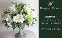 【ギフト用】美流渡の森アーティフィシャルフラワー・アレンジメントバラ・クリスマスローズ(ブリキ花器シリーズ)