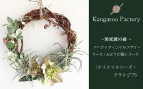 【ギフト用】美流渡の森アーティフィシャルフラワー・リースぶどうの蔓シリーズ(クリスマスローズ・チランジア)