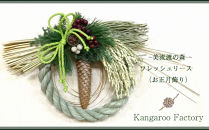 【ギフト用】美流渡の森フレッシュリース(お正月飾り)