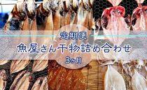 【定期便】魚屋さん干物詰め合わせ(3ヶ月コース)