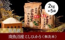 【高級】南魚沼産こしひかり2kg×5袋(無洗米)
