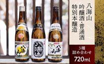 八海山3種詰合せ720ml(普通酒、特別本醸造、吟醸酒)