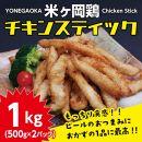 もっちり食感♪米ヶ岡鶏チキンスティック500g×2P