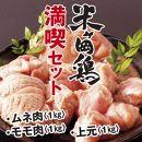 もっちり食感♪こだわり配合飼料育成!米ヶ岡鶏満喫セット(ムネ1kg、モモ1kg、上元1kg)