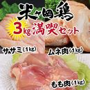 もっちり食感♪こだわり配合飼料育成!米ヶ岡鶏満喫セット(モモ1kg、ムネ1kg、ササミ1kg)