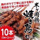 もっちり食感♪米ヶ岡鶏焼き鳥セット(5本×2P)