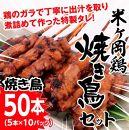 もっちり食感♪米ヶ岡鶏焼き鳥セット(5本×10P)