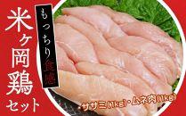 こだわり配合飼料育成!もっちり食感♪米ヶ岡鶏(ササミ1kg・ムネ肉1kg)