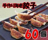 手作り海老餃子60個