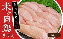 こだわり配合飼料育成!もっちり食感♪米ヶ岡鶏(ササミ6kg)