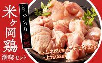 こだわり配合飼料育成!もっちり食感♪米ヶ岡鶏満喫セット(モモ2kg、ムネ2kg、上元2kg)
