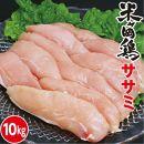 このプリっぷり感はもはやササミではない!焼肉にも最適!こだわり配合飼料育成米ヶ岡鶏ササミ10kg